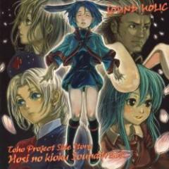 星の記憶 サウンドトラック (Hoshi no Kioku Soundtrack)