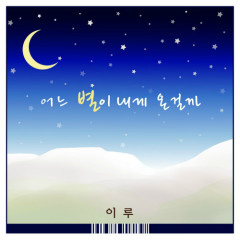 All About My Mom OST Part.4