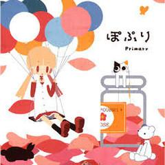 ぽぷり (Potpourri) - Primary (Japan)