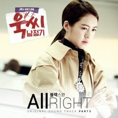 Ms. Temper & Nam Jung Gi OST Part.3