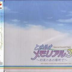 Tokimeki Memorial 3 ~Yakusoku no Ano Basho de~ Special Sound Track - Tokimeki Memorial