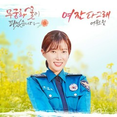 Lovers In Bloom OST Part.5