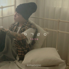 Love (Single) - Kim Woo Joo