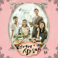 The Stars Are Shining OST Part.4 - Seo Dong Woo
