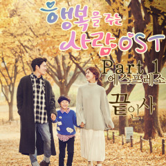 Person Who Gives Happiness OST Part.1