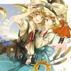 Marisa o Meguru Hitobito - Farther Chronicles of Fantasia - UtAGe
