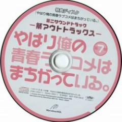 Mini Soundtrack -Matsuri Out Tracks-