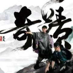 奇迹 / Kỳ Tích (Disc 2)