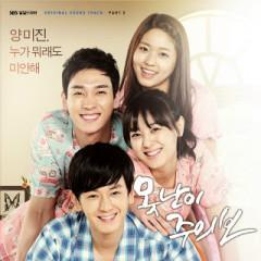 UGLY ALERT OST PART 2  - Yang Mi Jin