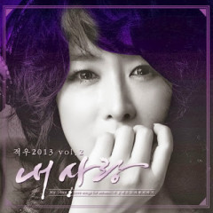 Jeok Woo 2013 Vol.2 - Jeok Woo