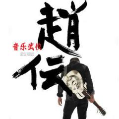 音乐武侠 / Music Martial Arts / Âm Nhạc Võ Hiệp