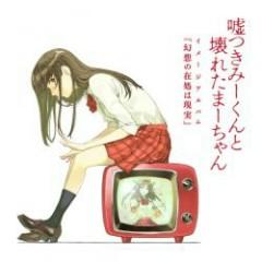 幻想の在処は現実 (Genso no Arika wa Genjitsu)