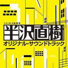 Hanzawa Naoki (TV Series) Original Soundtrack - Takayuki Hattori