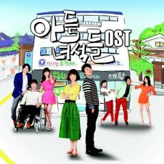 Rascal Sons OST