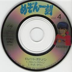 Maison Ikkoku CD Single Memorial File Disc 04