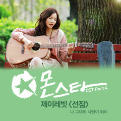 Monstar OST Part.4