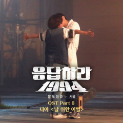Reply 1994 OST Part.6