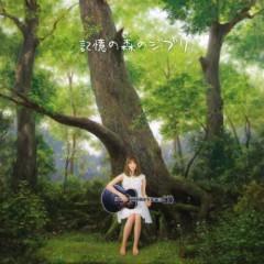 記憶の森のジブリ (Kioku no Mori no Ghibli)