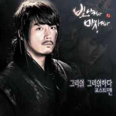 Shine Or Go Crazy OST Part.3