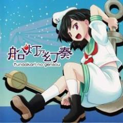 船灯乃幻奏 (Funaakari no Gensou) - Hiyoko-jirushi no Ongakuyasan
