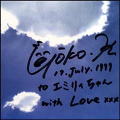 COWBOY BEBOP BLUE (CD2) - Yoko Kanno