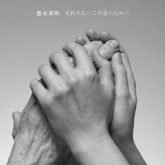 名前のないこの愛のために (Namae no Nai Kono Ai no Tame ni)  - Tokunaga Hideaki