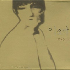 Lee So Ra Live Concert Disc 1