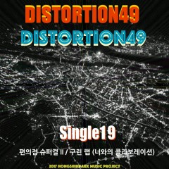 Single19 (Single)