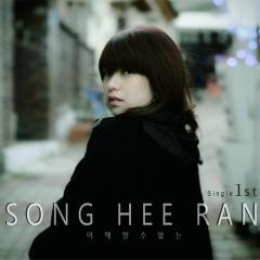 Ihaehal Su Eomneun / 이해할 수 없는   - Song Hee Ran