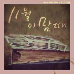 2016 Hapack Calendar November - Ha Hyun Gon Factory