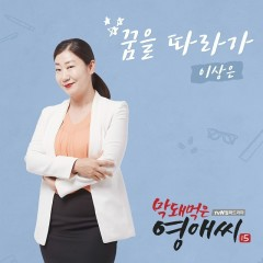 Rude Miss Young Ae 15 OST Part.4
