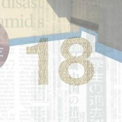 18 (CD2) - Kazuya Yoshii