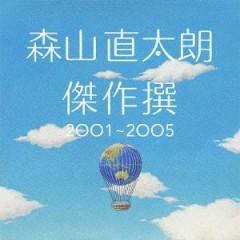 Kessakusen 2001~2005 CD1 - Naotaro Moriyama