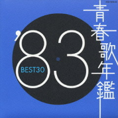 Seishun Uta Nenkan '83 BEST 30 (CD1)