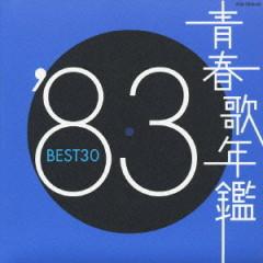 Seishun Uta Nenkan '83 BEST 30 (CD2)