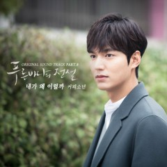 The Legend Of The Blue Sea OST Part.8 - Coffee Boy
