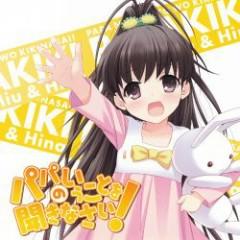 Papa no Iukoto o Kikinasai! Takanashi Hina Character Song CD - Shararararunra
