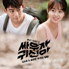 Let's Fight Ghost OST Part.3