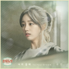 Entertainer OST Part.2  - Suran