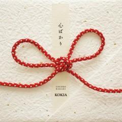 心ばかり (Kokoro Bakari) (CD1) - Kokia