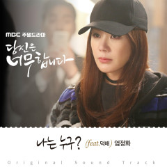 You Are Too Much OST Part.3 - Uhm Jung Hwa