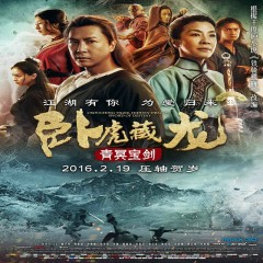 卧虎藏龙青冥宝剑 音乐原声 / Ngọa Hổ Tàng Long 2 OST