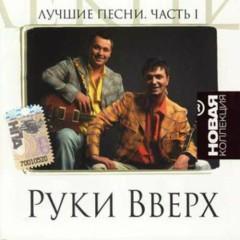 Золотая серия-Лучшие песни (CD1) - Fristayl