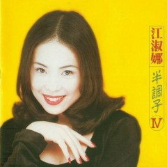 半调子4/ Nửa Điệu Nhạc 4