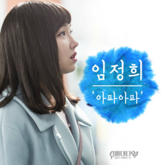 Super Daddy Yul OST Part.4 - Lim Jeong-Hee