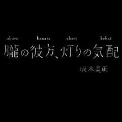 朧の彼方、灯りの気配 (Oboro no Kanata, Akari no Kehai )  - Miu Sakamoto