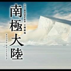 日曜劇場 南極大陸 (Nankyoku Tairiku) Original Soundtrack (CD2)
