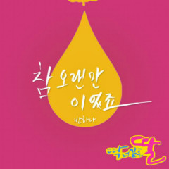A Daughter Just Like You OST Part.5