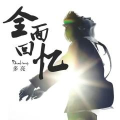 全面回忆 / Quan Mian Hui Yi / Toàn Bộ Ký Ức - Đa Lượng