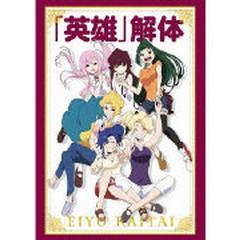 Eiyuu Kaitai OVA Original Soundtrack